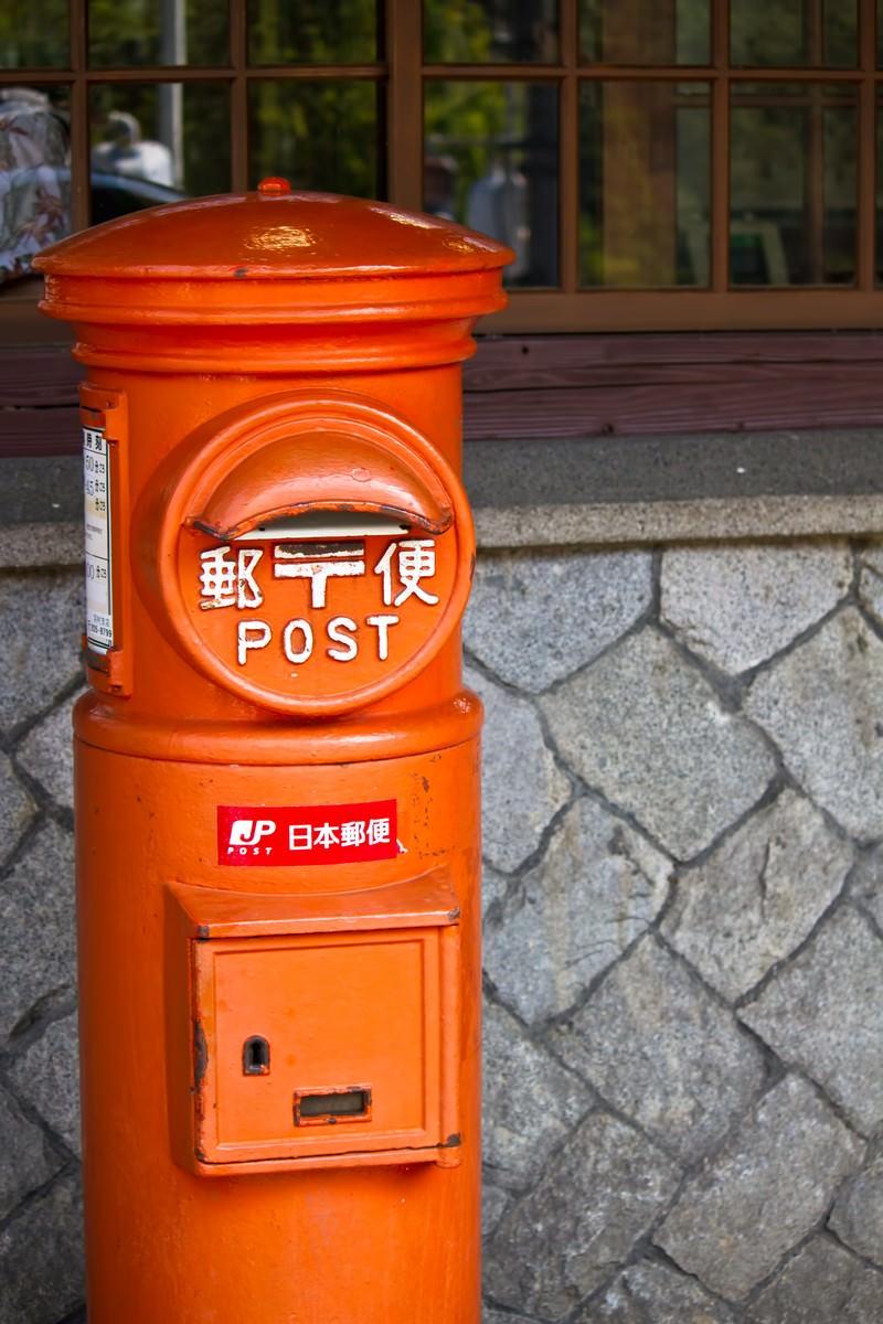 「昔の郵便ポスト」の写真