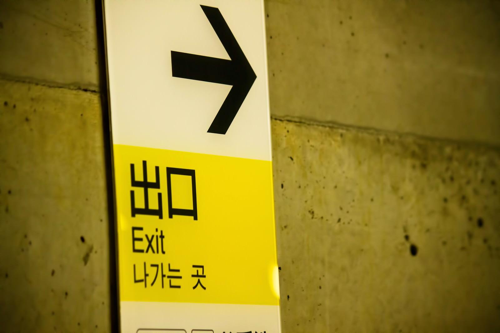「出口への案内板」の写真