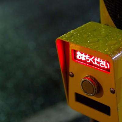 「歩行者用押しボタン」の写真素材