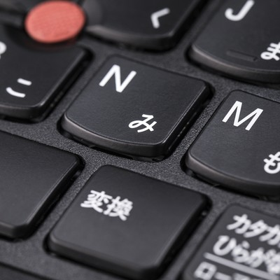 「Nみ(キーボード)」の写真素材
