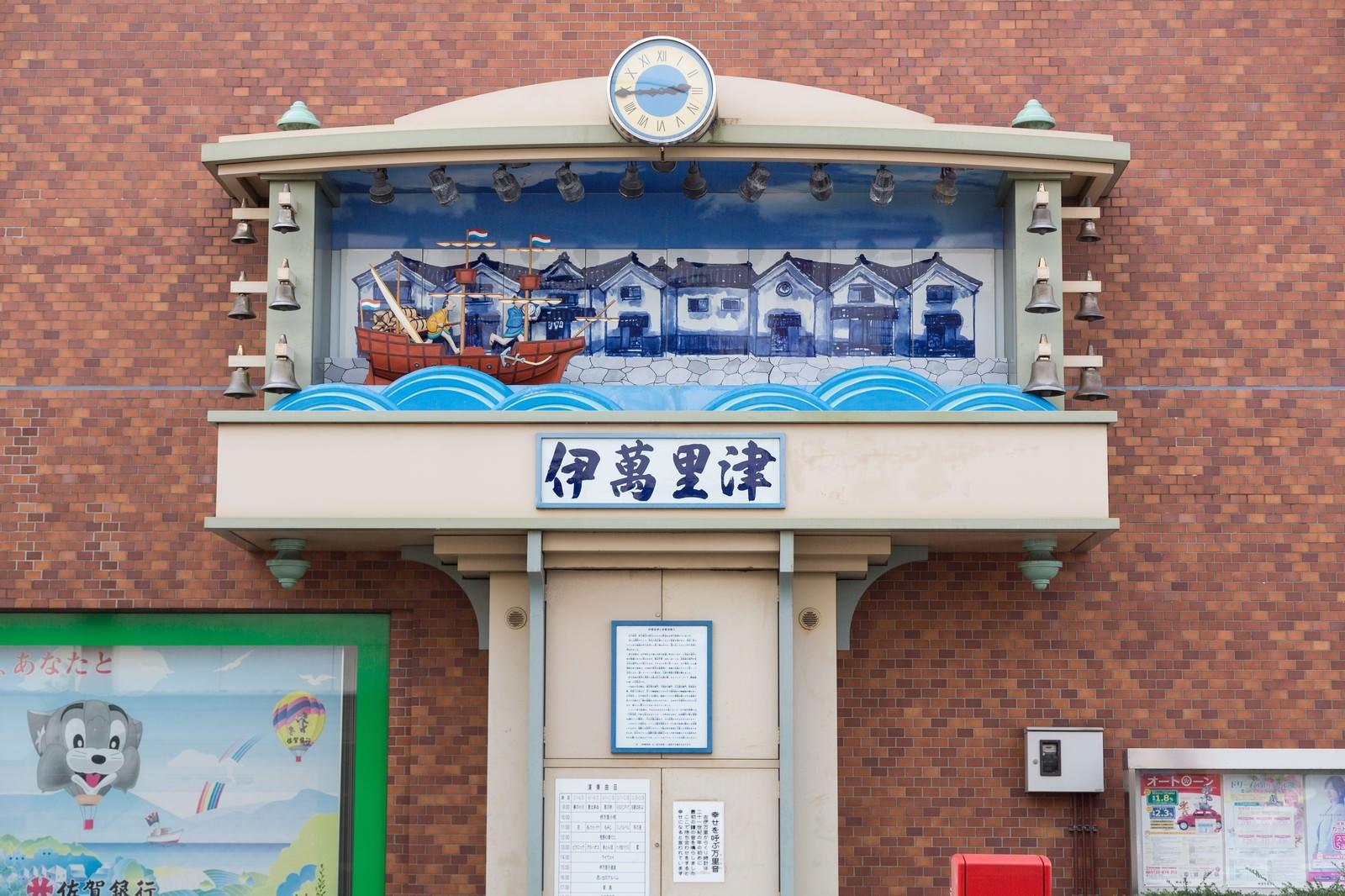 「佐賀県伊万里市の観光名所「古伊万里からくり時計」佐賀県伊万里市の観光名所「古伊万里からくり時計」」のフリー写真素材を拡大
