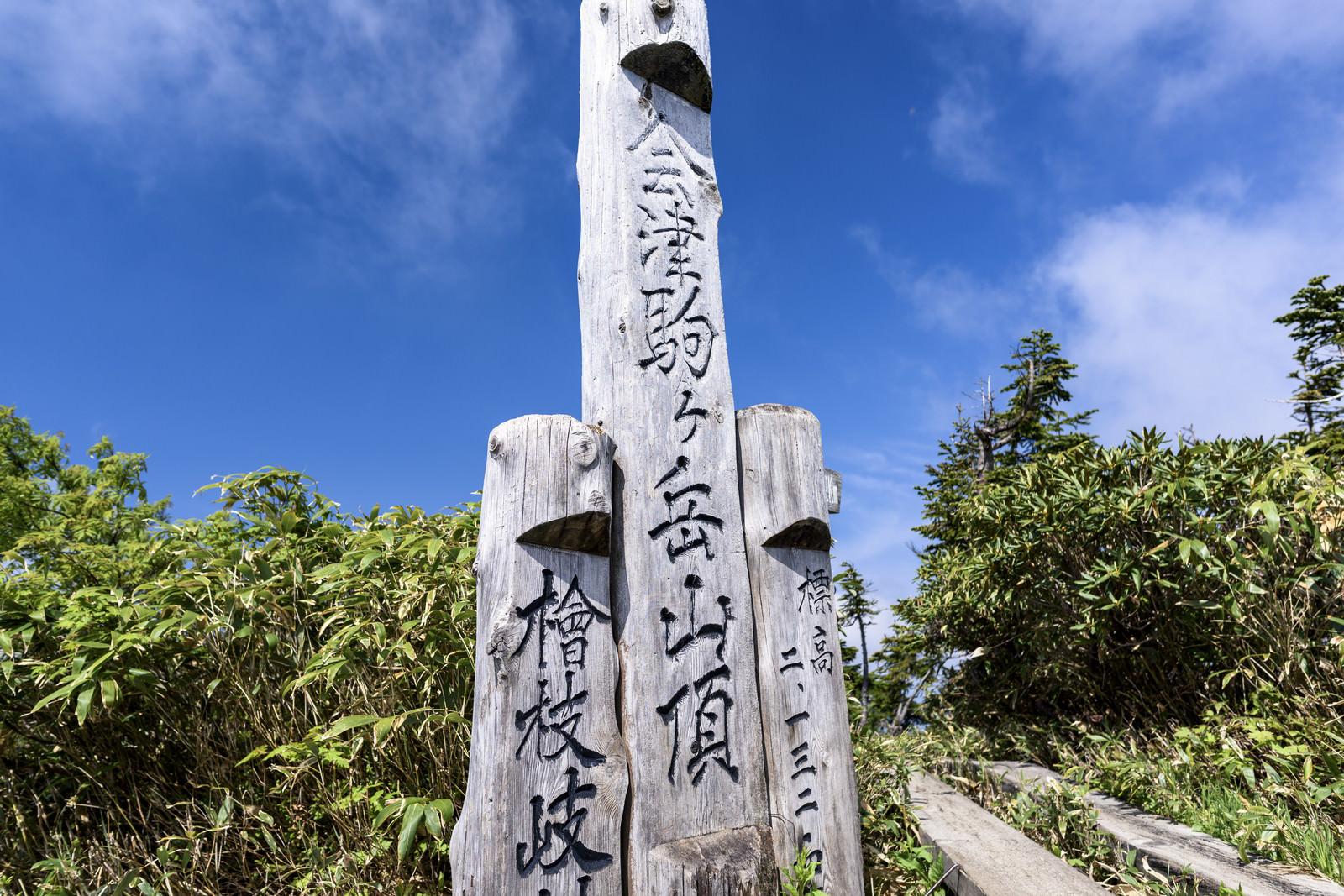 「会津駒ヶ岳の山頂碑(福島県南会津郡)」の写真