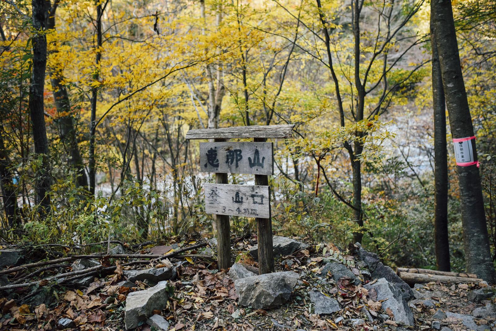 「恵那山の登山口」の写真