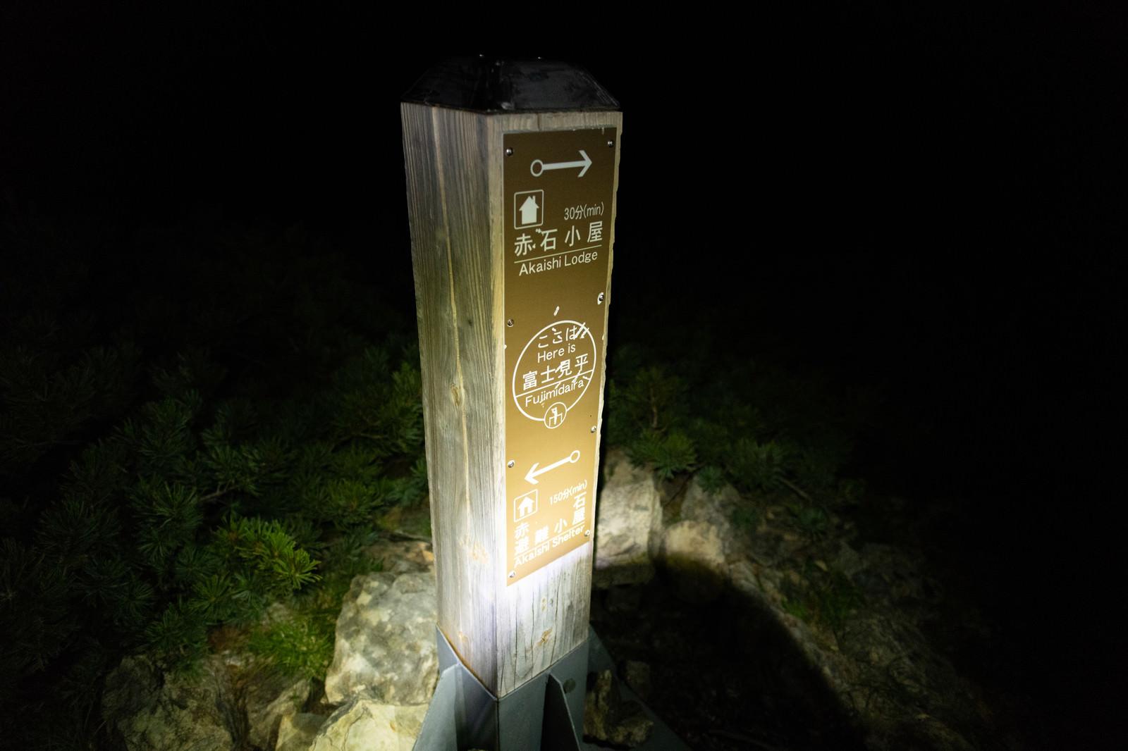 「深夜にライトを当てた赤石岳にある指導標(南アルプス)」の写真