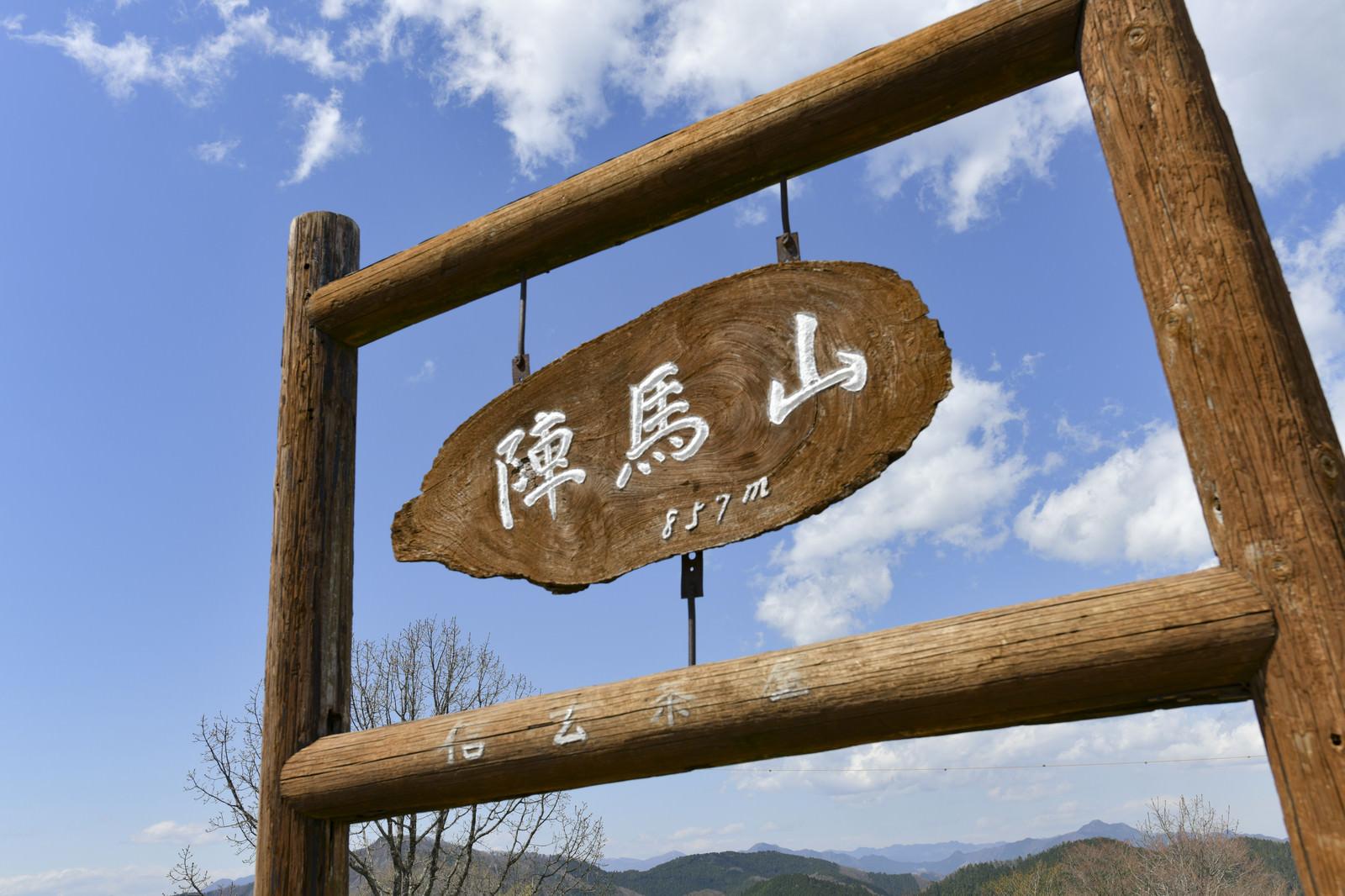 「陣馬山の山頂標」の写真