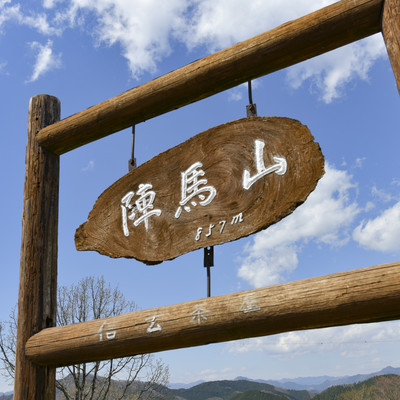 陣馬山の山頂標の写真