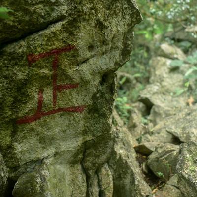 登山道の岩壁に描かれた赤い正の字の写真