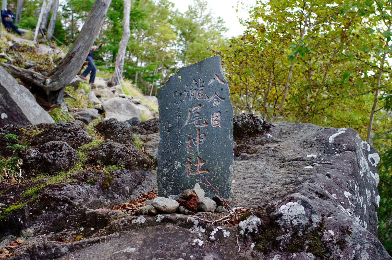 「男体山八合目の碑」の写真
