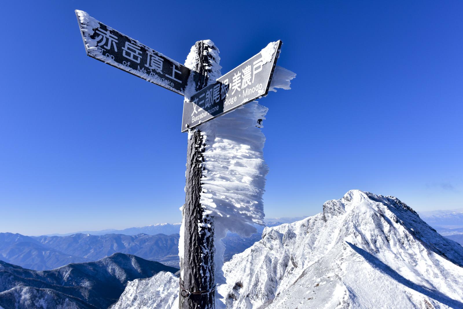 「冬の文三郎尾根稜線に立つ指導標」の写真