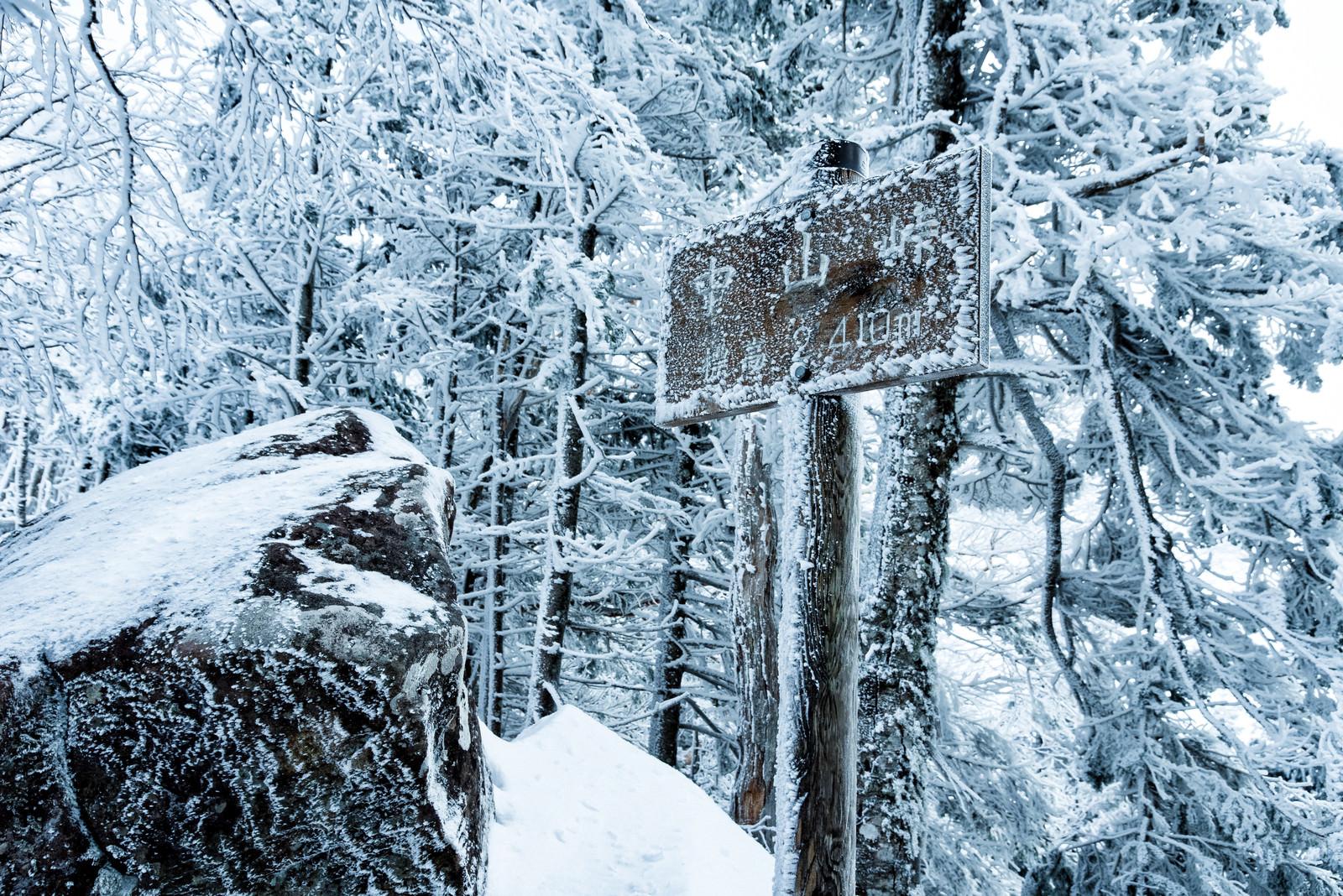 「標高を示す凍りついた看板(中山峠)」の写真