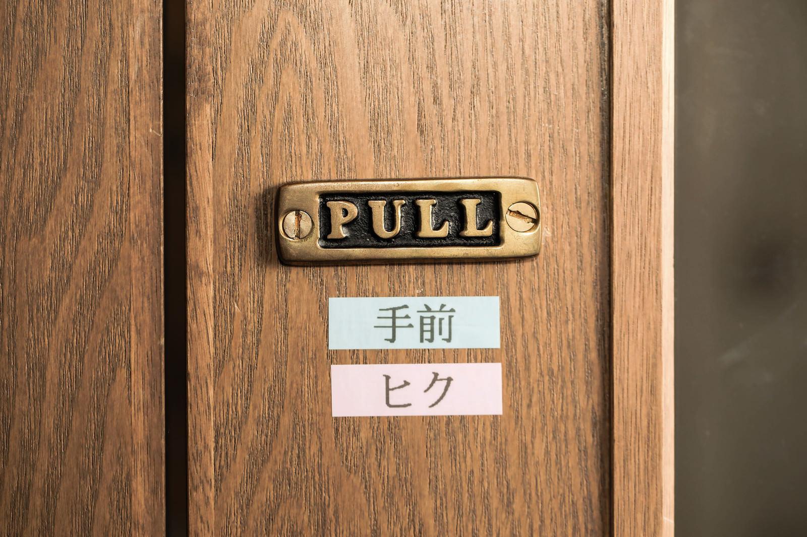 「テプラが貼られたドア(手前ヒク)」の写真