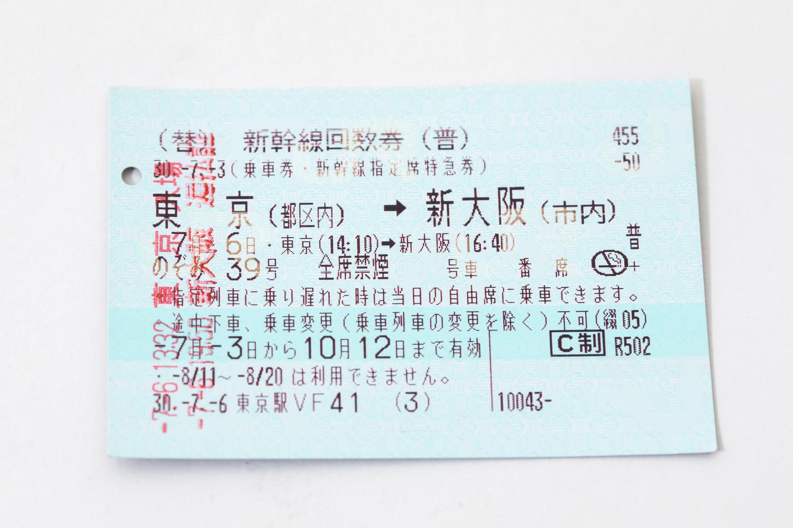 「東京→新大阪の払戻証東京→新大阪の払戻証」のフリー写真素材を拡大