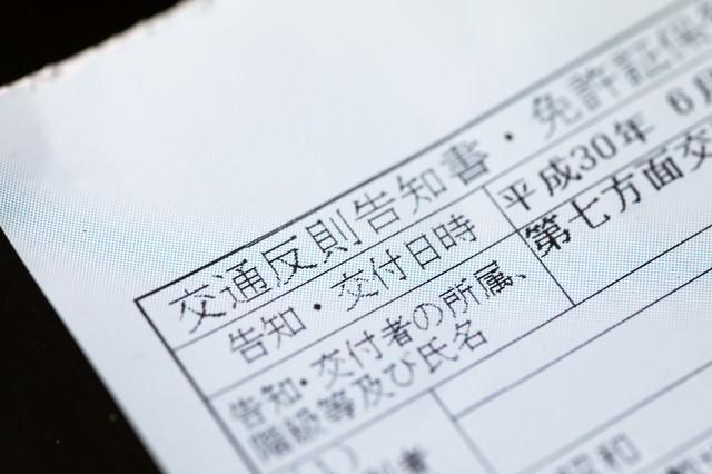 交通反則告知書の写真