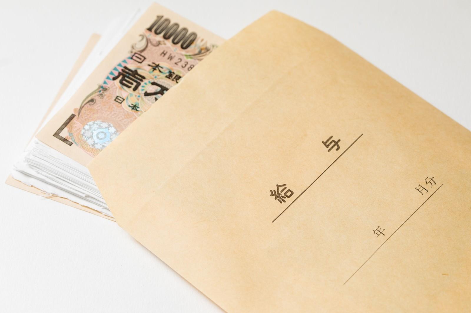 「給与がどう見ても2万円」の写真