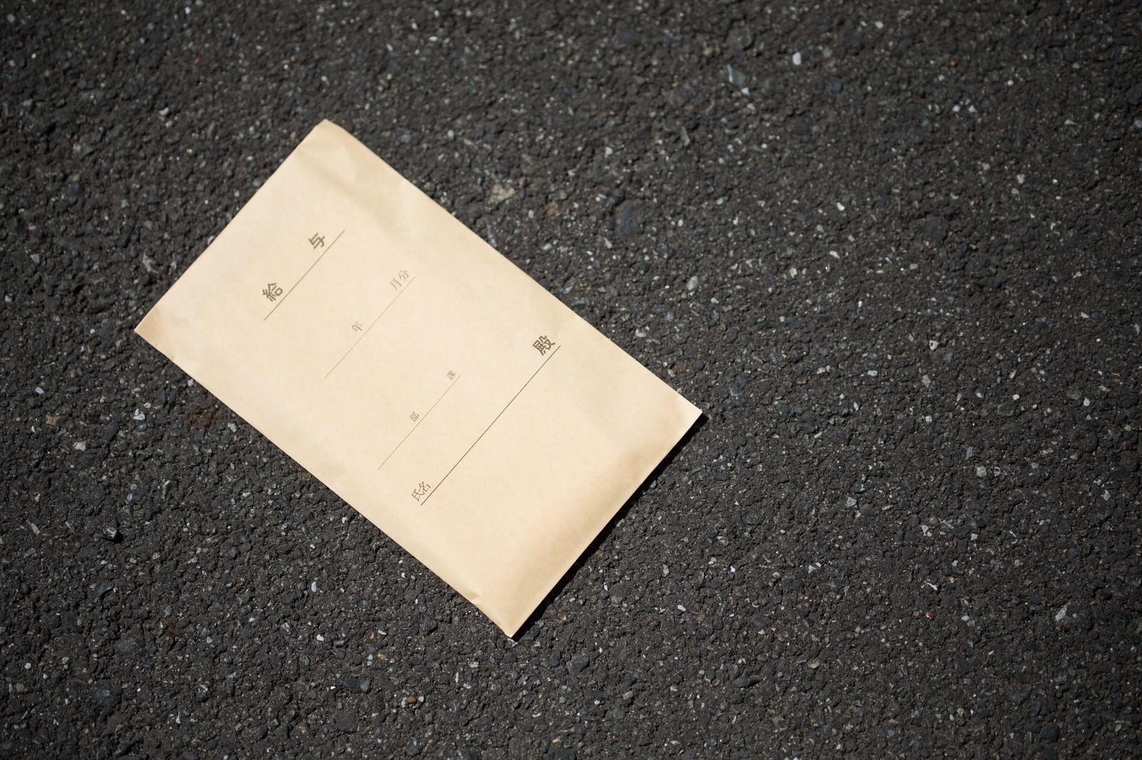 「給与袋トラップ給与袋トラップ」のフリー写真素材を拡大