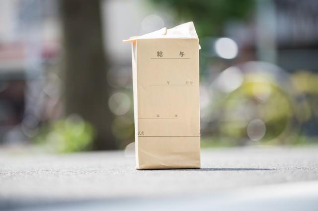 厚みのある給与袋(現物)の写真