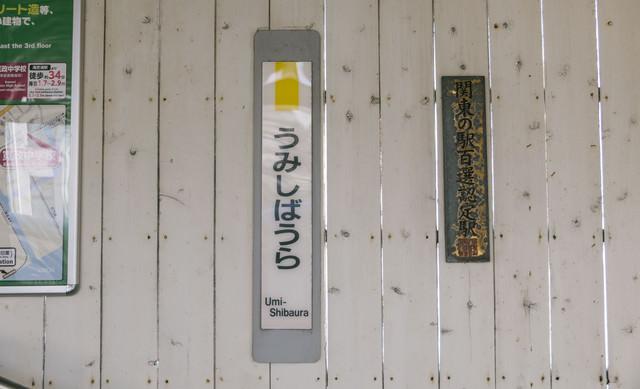 海芝浦駅(関東駅百選認定駅)の写真