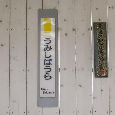 「海芝浦駅(関東駅百選認定駅)」の写真素材