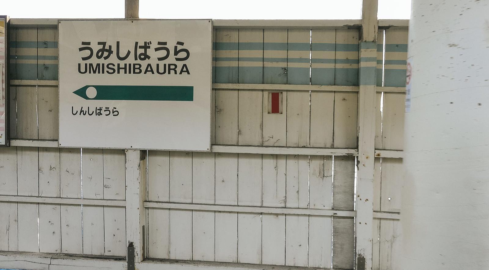 「うみしばうら駅の看板」の写真