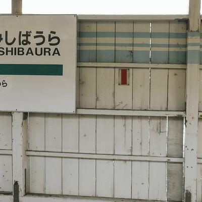 「うみしばうら駅の看板」の写真素材