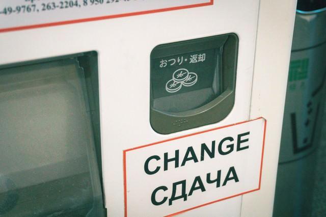 ロシアで稼働する日本の自動販売機(おつり)