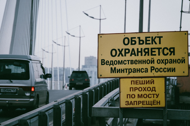 ウラジオストク黄金橋の入り口の案内板の写真