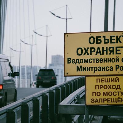 「ウラジオスト黄金橋の入り口」の写真素材