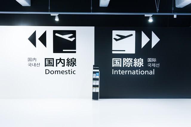 空港の国内線と国際線の写真