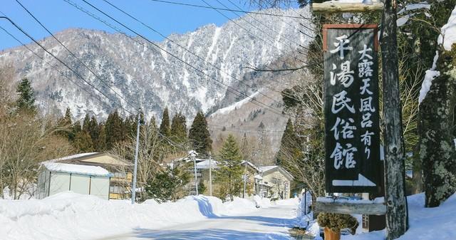 飛騨山脈に囲まれた雪深い温泉地平湯温泉の民俗館の写真