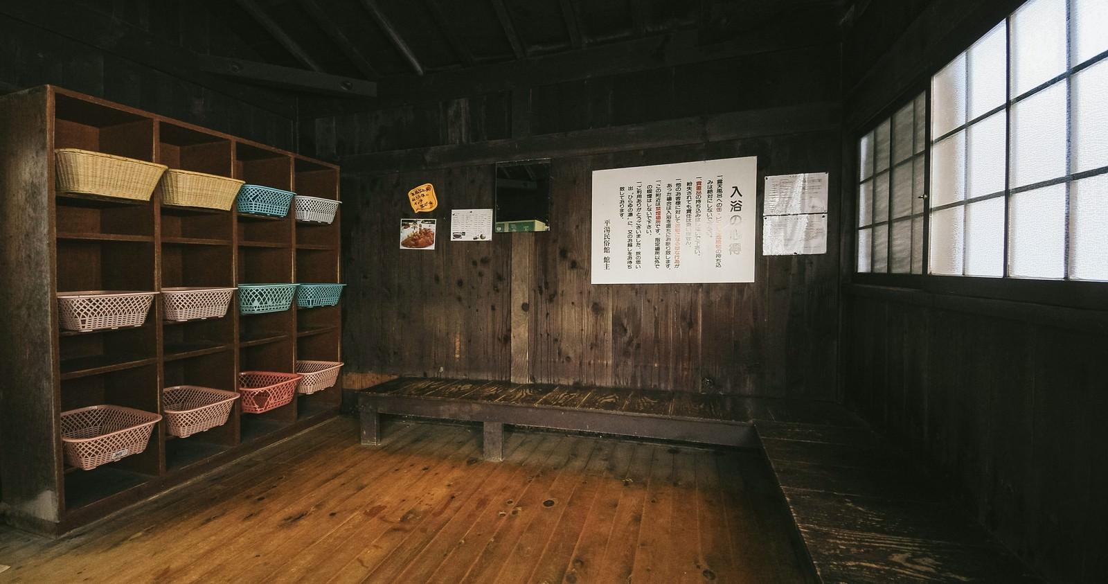「平湯温泉の中で最も昭和の雰囲気漂う秘湯温泉の脱衣場」の写真