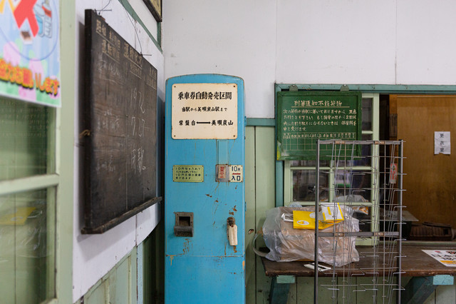 美唄鉄道東明駅舎内に残る乗車券自動販売の写真