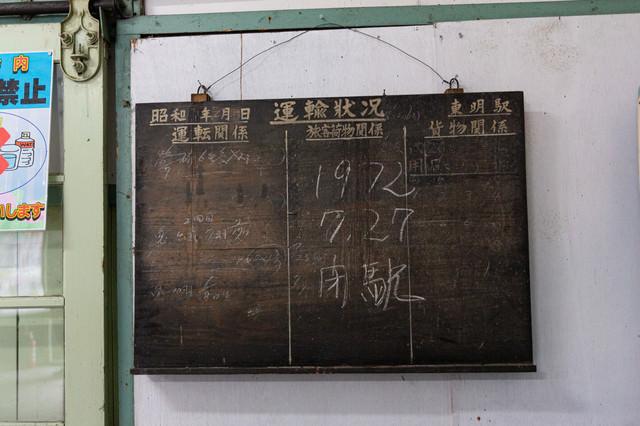 美唄鉄道東明駅の黒板に書かれた「閉駅」の文字の写真