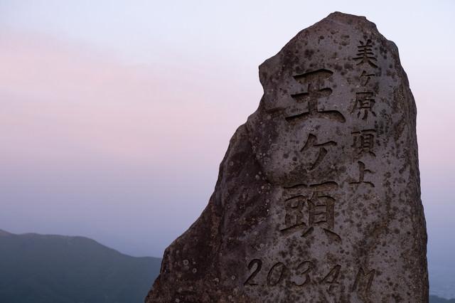 美ヶ原頂上 王ヶ頭2034Mの写真