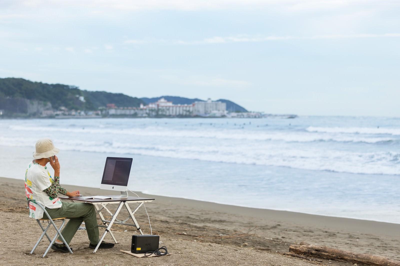 「上司に「今どこ?」と聞かれて「浜辺です」と正直に応えるWebデザイナー」の写真