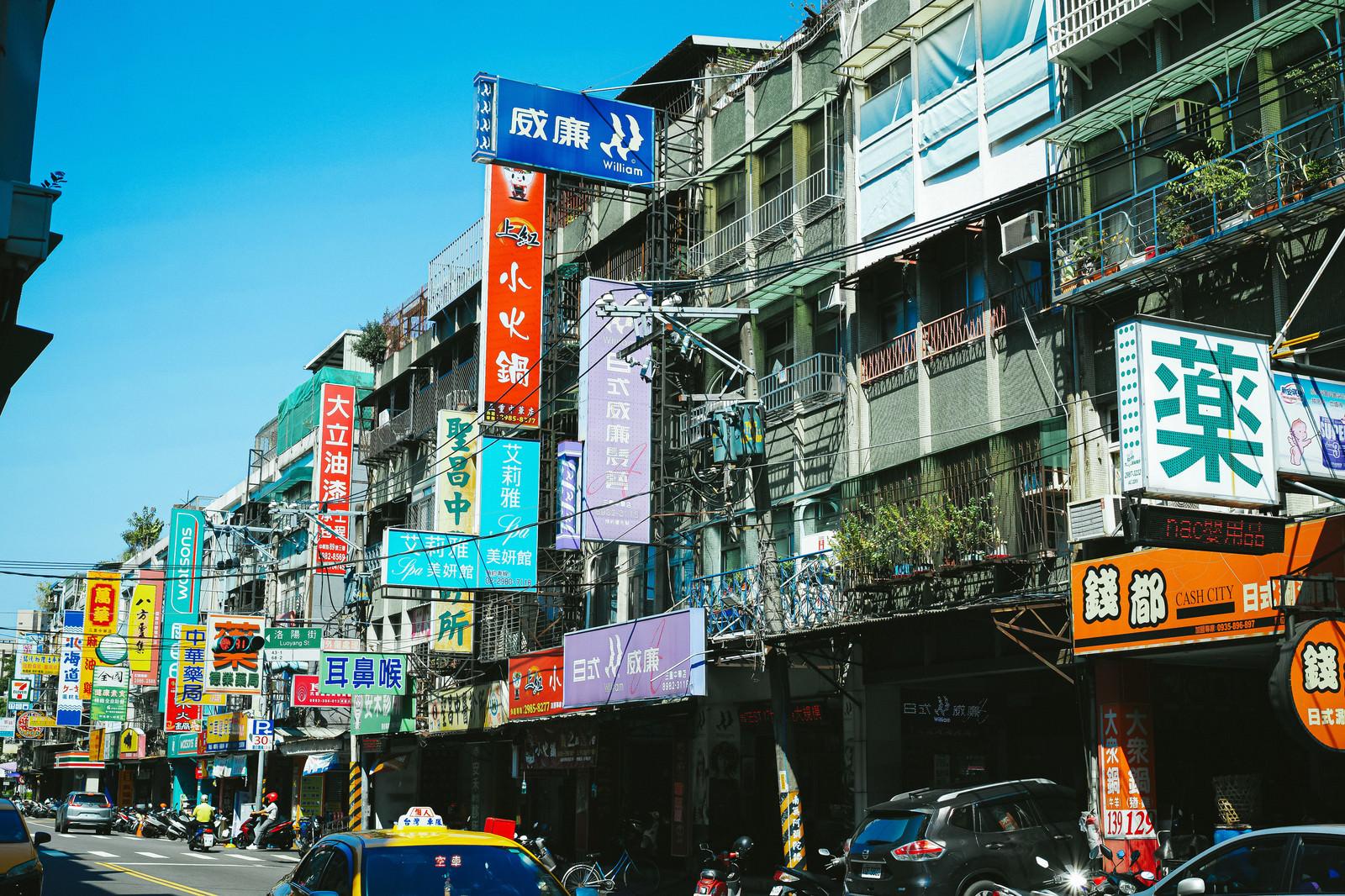 「サンチョンにある商店街の看板(台湾)」の写真