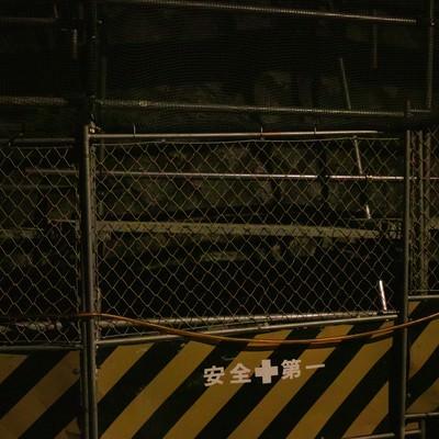 夜間の工事現場(安全第一)の写真