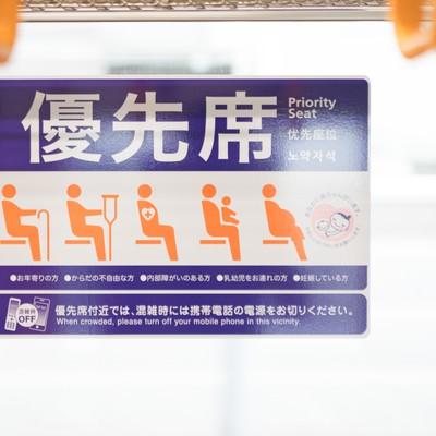 「優先席(プライオリティシート)」の写真素材