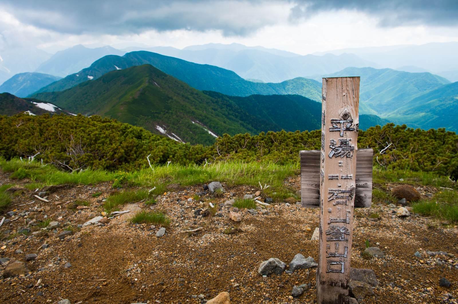 「乗鞍新登山道・平湯温泉下山口(道標)」の写真