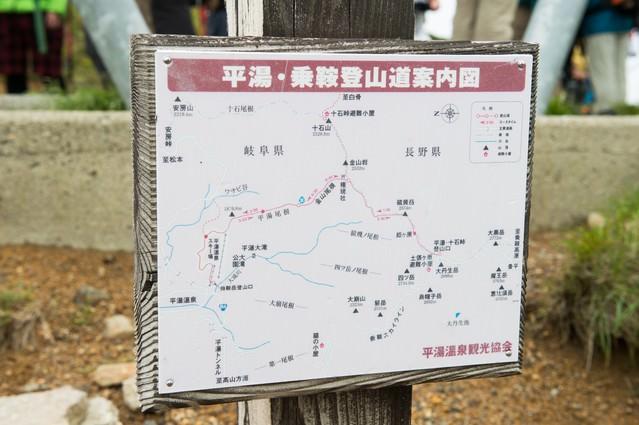 乗鞍新登山道案内道標(マップ)の写真
