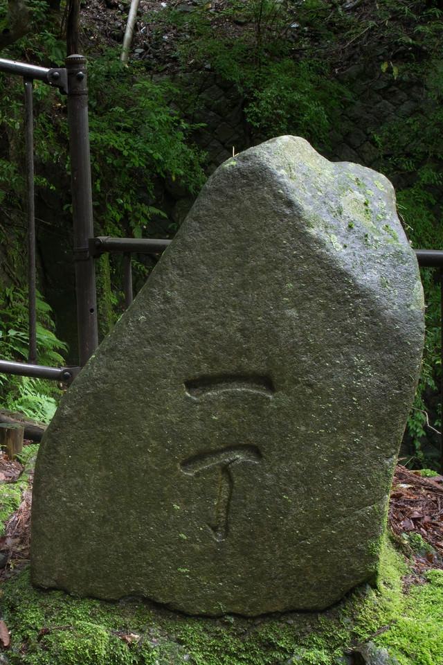 一丁と彫られた石碑の写真