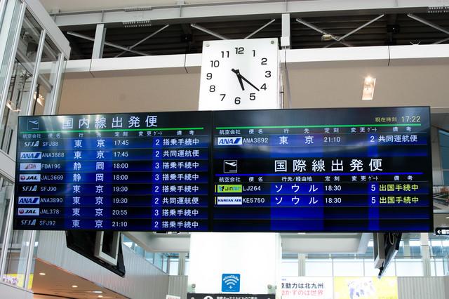 地方空港の出発便の案内電光掲示板(北九州空港)の写真