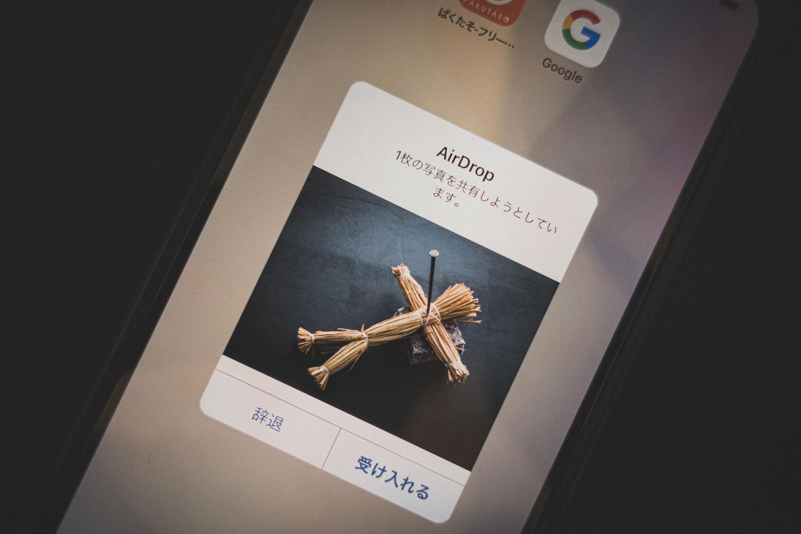 「AirDropで知らない人から呪いの藁人形の写真が送られてきた」の写真