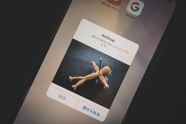 AirDropで知らない人から呪いの藁人形の写真が送られてきたの写真