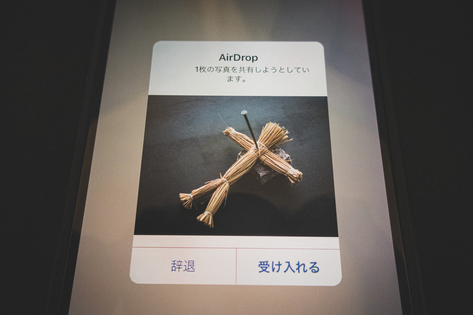 「知り合いからAirDrop経由で呪いの藁人形の写真が送信されてきた」の写真