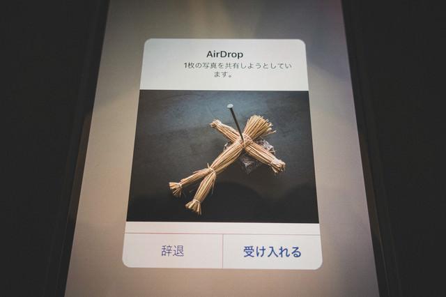 知り合いからAirDrop経由で呪いの藁人形の写真が送信されてきたの写真
