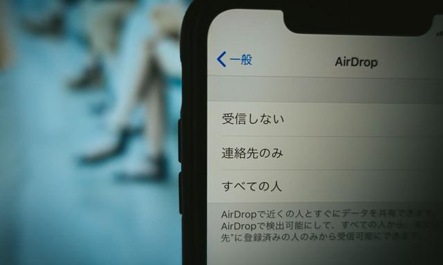 AirDrop を受信しないに設定の写真