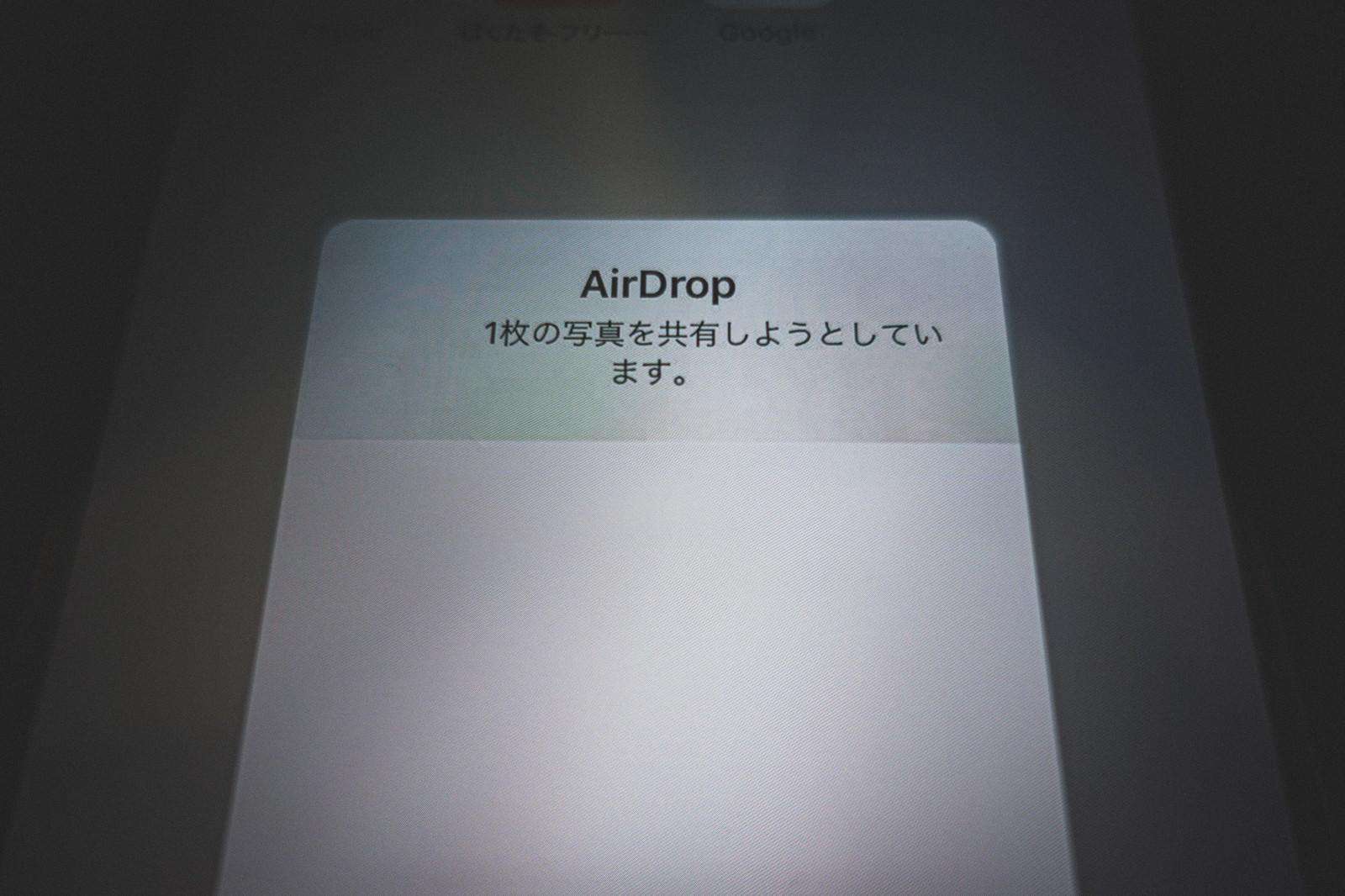 「AirDropで何か送信されてきた」の写真
