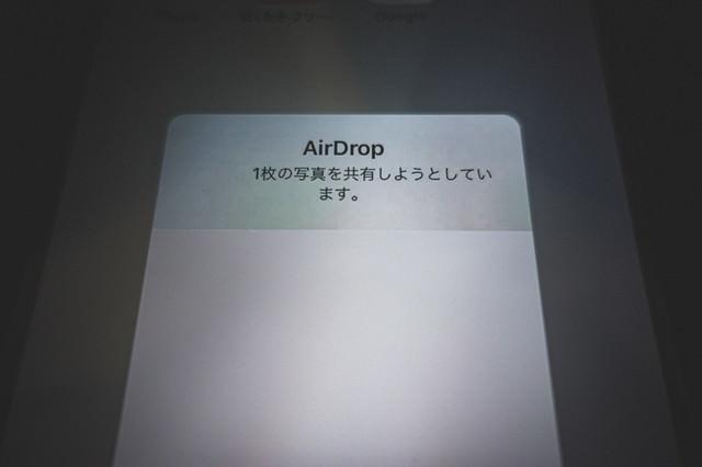 AirDropで何か送信されてきたの写真