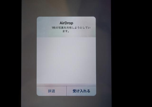 AirDrop 1枚の写真を共有しようとしています。辞退 or 受け入れるの写真