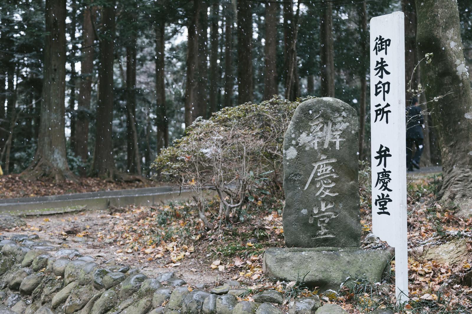 「中尊寺弁慶堂の御朱印所の立札」の写真
